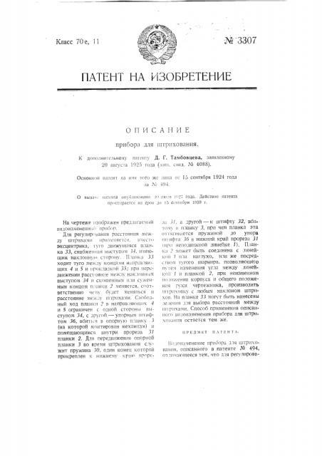 Прибор для штрихования (патент 3307)