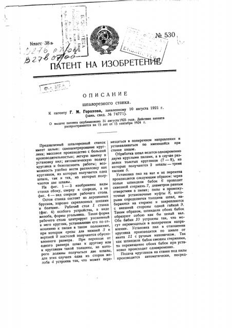 Шпалорезный станок (патент 530)