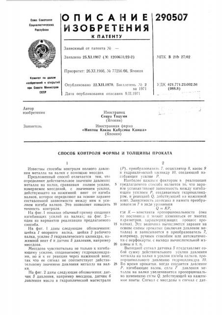 Патент ссср  290507 (патент 290507)