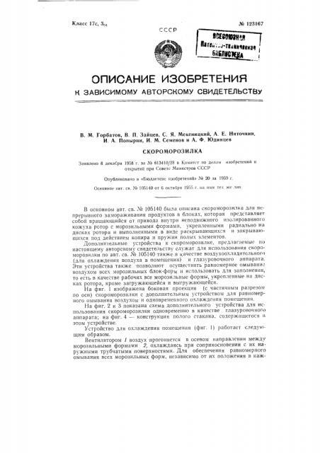 Скороморозилка (патент 123167)
