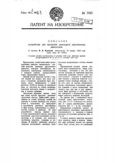 Устройство для продувки цилиндров двухтактных двигателей (патент 7185)
