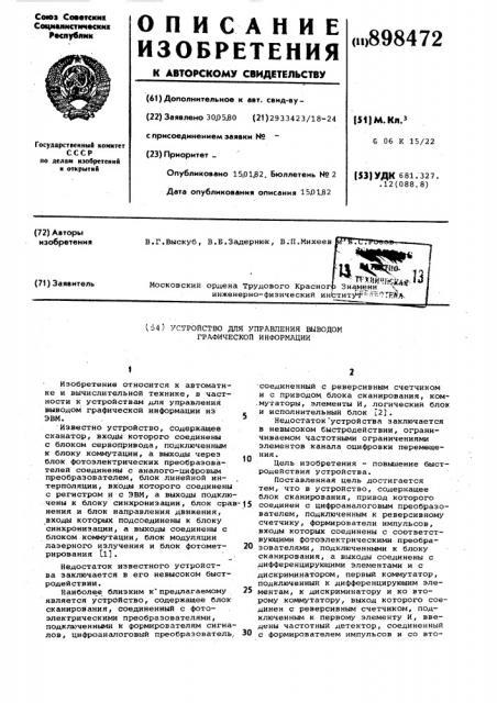 Устройство для управления выводом графической информации (патент 898472)