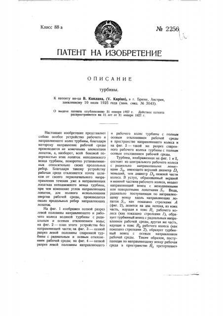 Турбина (патент 2256)