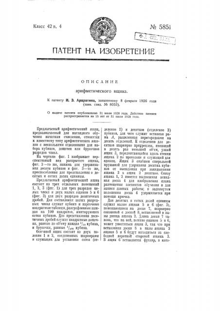 Арифметический ящик (патент 5851)