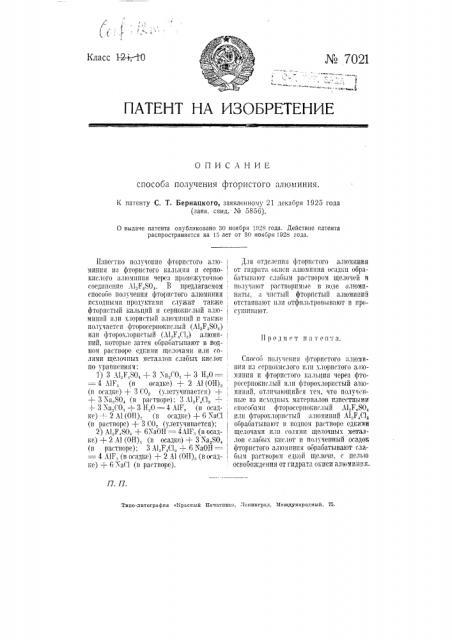 Способ получения фтористого алюминия (патент 7021)