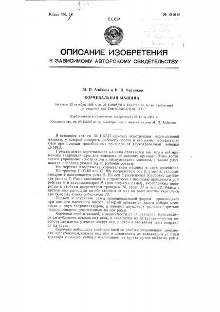 Корчевальная машина (патент 121618)