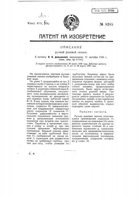 Ручная рядовая сеялка (патент 8385)
