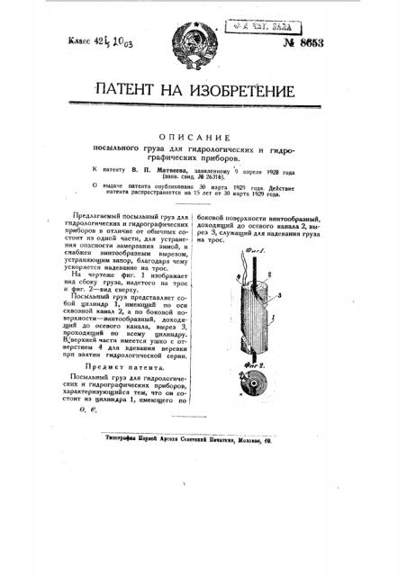 Посыльный груз для гидрологических и гидрографических приборов (патент 8653)