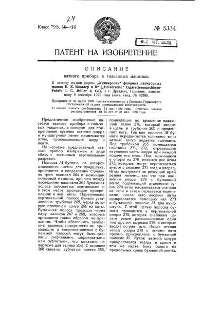 Ватный прибор в гильзовых машинах (патент 5334)