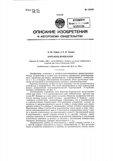 Аэрозоль-ионизатор (патент 123636)