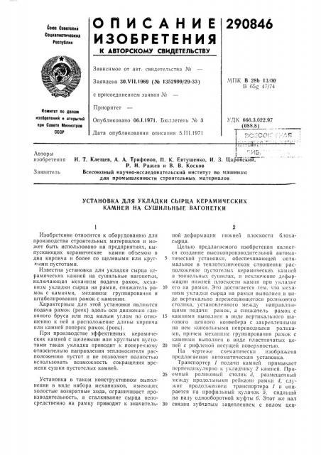 Установка для укладки сырца керамических камней на сушильные вагонетки (патент 290846)