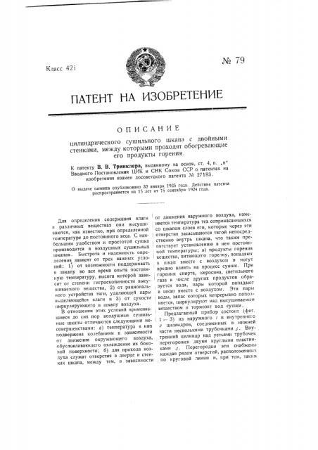 Цилиндрический сушильный шкаф с двойными стенками (патент 79)