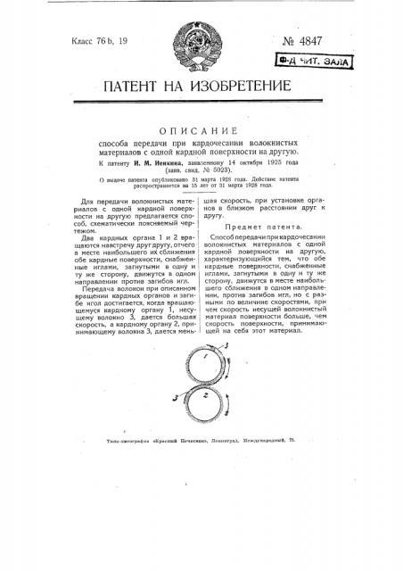 Способ передачи при кардочесании волокнистых материалов с одной кардной поверхности на другую (патент 4847)