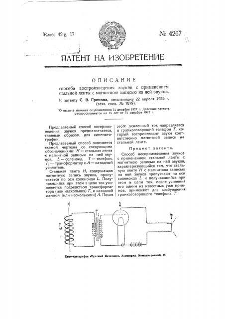 Способ воспроизведения звуков с применением стальной ленты с магнитной записью на ней звуков (патент 4267)
