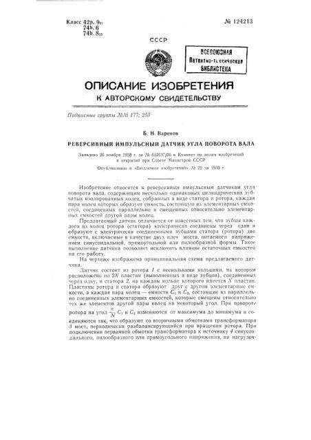 Реверсивный импульсный датчик угла поворота вала (патент 124213)