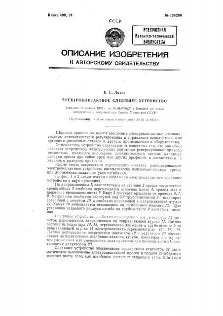 Электроконтактное следящее устройство (патент 124289)