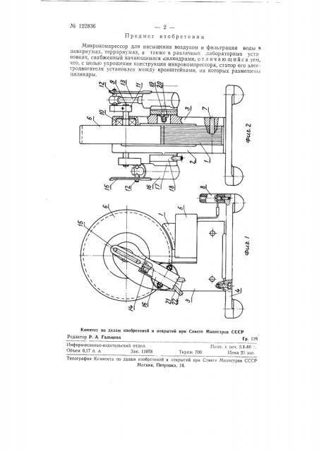 Микрокомпрессор для насыщения воздухом и фильтрации воды в аквариумах, террариумах, а также в различных лабораторных установках (патент 122836)