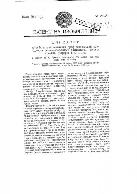 Устройство для испытания профессиональной пригодности железнодорожных машинистов, вагоновожатых, шоферов и т.п. лиц (патент 5143)