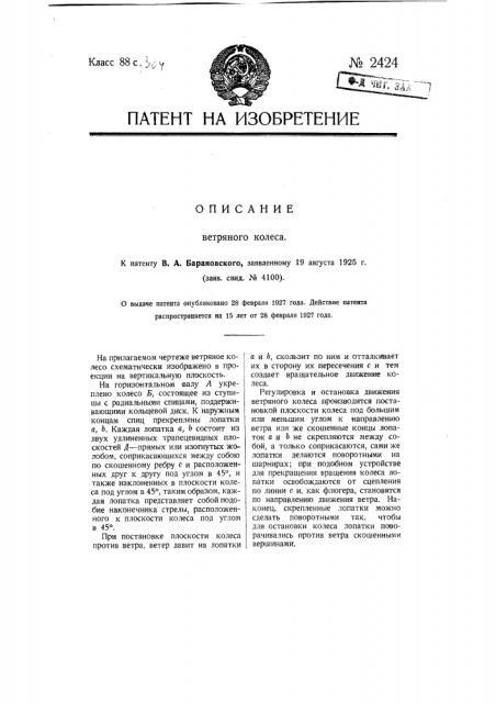 Ветряное колесо (патент 2424)