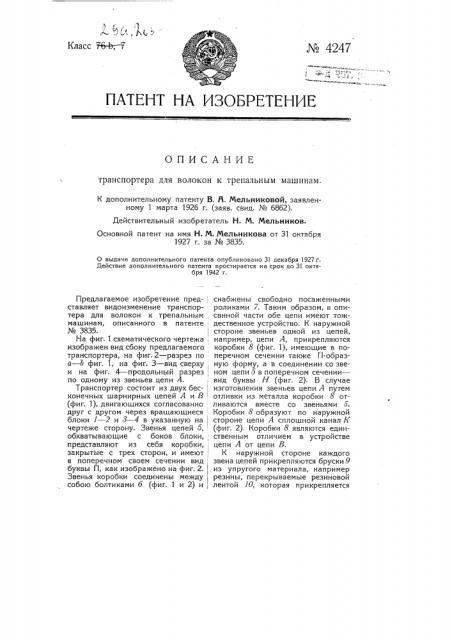 Транспортер для волокон к трепальным машинам (патент 4247)