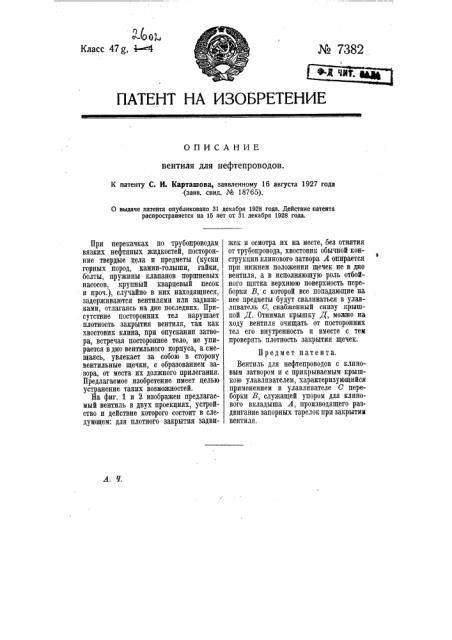 Вентиль для нефтепроводов (патент 7382)