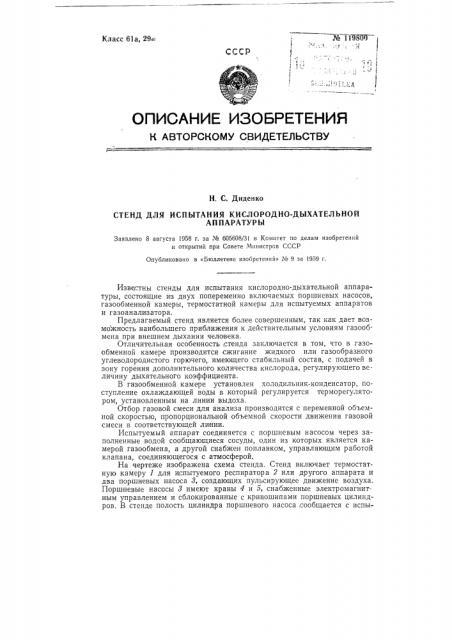 Стенд для испытания кислородно-дыхательной аппаратуры (патент 119800)
