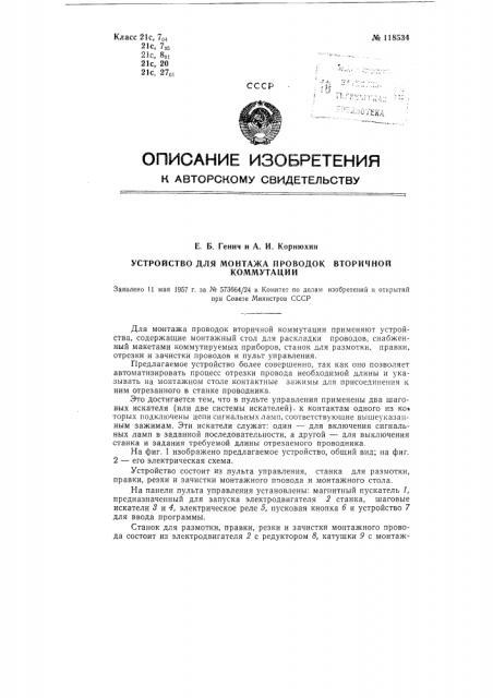 Устройство для монтажа проводок вторичной коммутации (патент 118534)