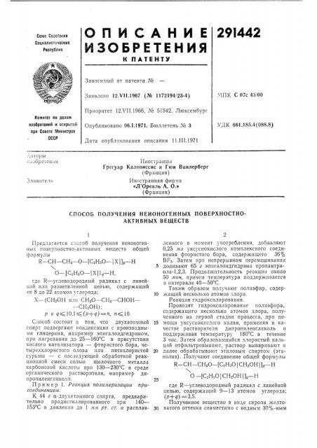 Патент ссср  291442 (патент 291442)