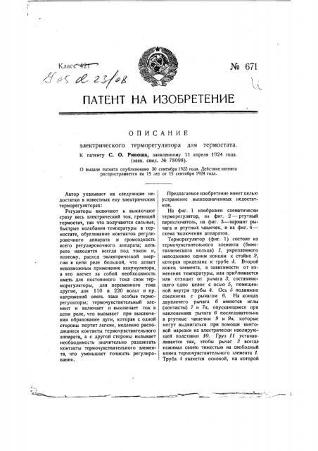 Электрический терморегулятор для термостатов (патент 671)
