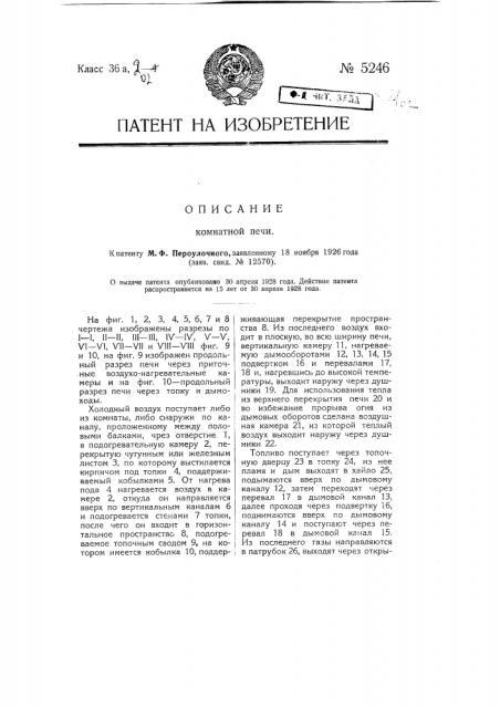 Комнатная печь (патент 5246)