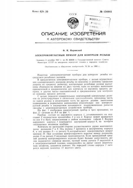 Электроконтактный прибор для контроля резьбы (патент 134441)