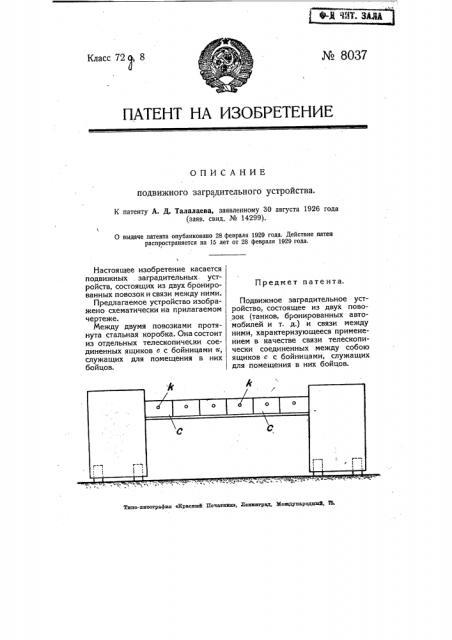 Подвижное заградительное устройство (патент 8037)
