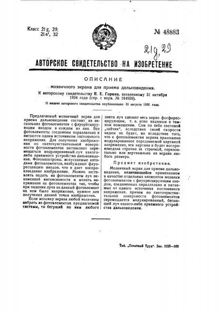Мозаичный экран для приема дальновидения (патент 48883)