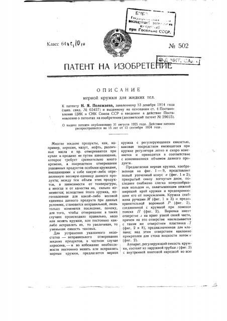 Мерная кружка для жидких тел (патент 502)