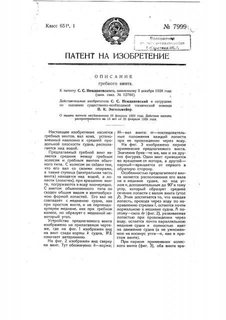 Гребной винт (патент 7999)