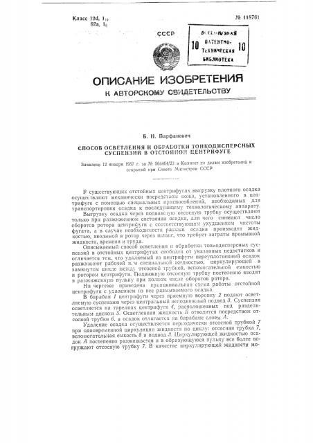 Способ осветления и обработки тонкодисперсных суспензий в отстойной центрифуге (патент 118761)