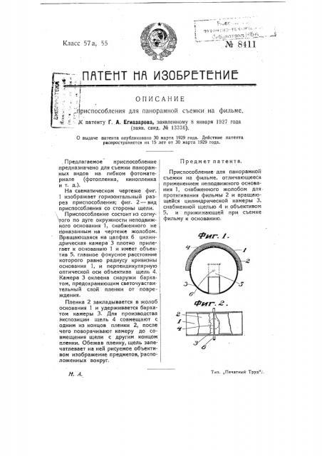 Приспособление для панорамной съемки на фильме (патент 8411)