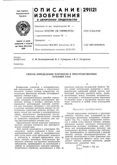 Способ определения плотности в пространственных (патент 291121)