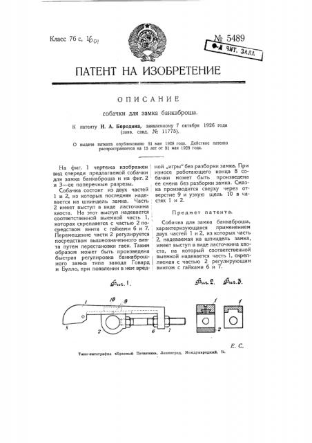 Собачка для замка банкаброша (патент 5489)