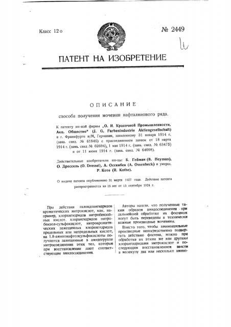 Способ получения мочевин нафталинового ряда (патент 2449)