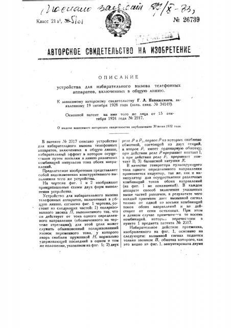 Устройство для избирательного вызова телефонных аппаратов, включенных в общую линию (патент 26739)