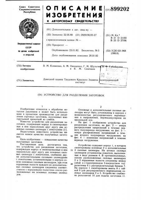 Устройство для разделения заготовок (патент 899202)