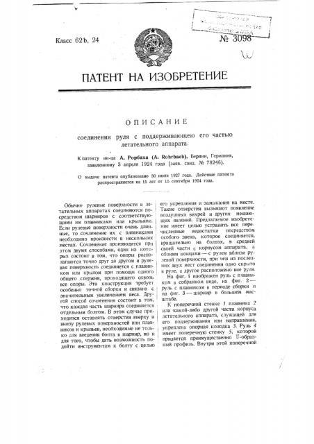 Соединение руля с поддерживающею его частью летательного аппарата (патент 3098)