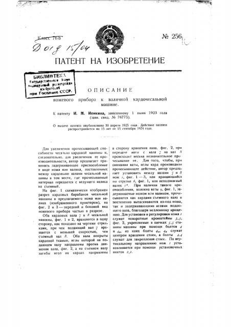 Ножевой прибор к валичной кардочесальной машине (патент 256)