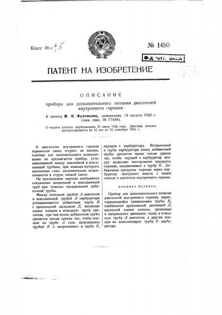 Прибор для дополнительного питания двигателей внутреннего горения (патент 1450)