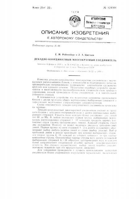Декадно-координатный многократный соединитель (патент 124006)