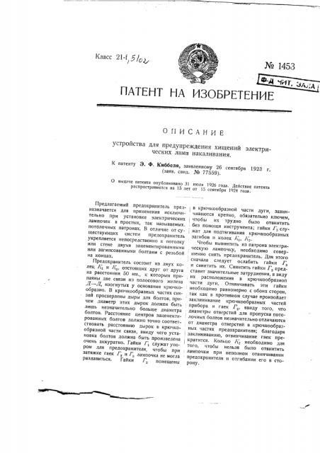 Устройство для предупреждения хищений электрических ламп накаливания (патент 1453)
