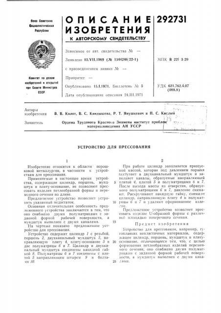Устройство для прессования (патент 292731)