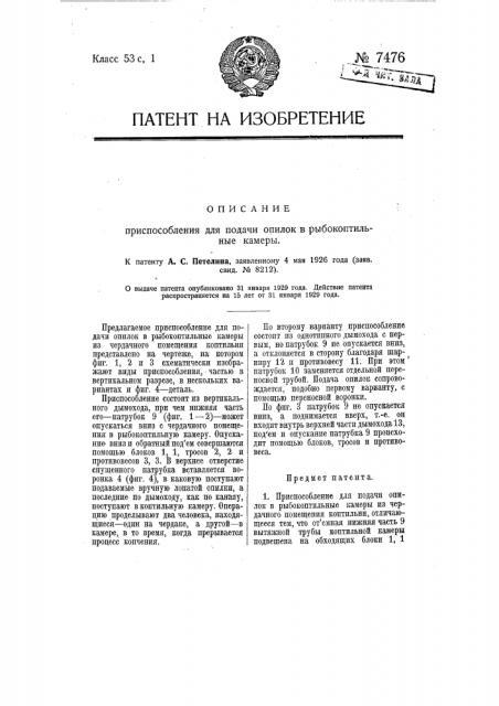 Приспособление для подачи опилок в рыбокоптильные камеры (патент 7476)