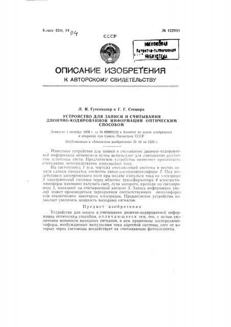 Устройство для записи и считывания двоично-кодированной информации оптическим способом (патент 122938)